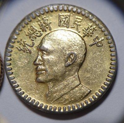 中華民國 蔣總統 討毛救國--早期空飄大陸鍍金鋁章 之二