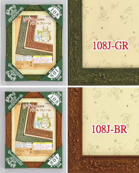 拼圖框 日本進口108片龍貓雕花刻紋拼圖框 尺寸 18.2x25.7cm  108J-BR 咖啡色/108J-GR 綠色