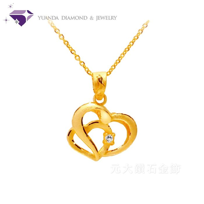 【YUANDA】『心有靈犀』黃金墜-純金9999國家標準-元大鑽石銀樓