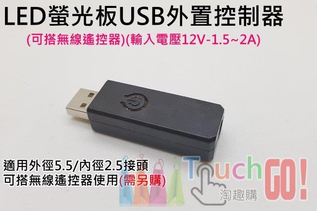〈淘趣購〉LED螢光板USB外置控制器(可搭無線遙控器)(輸入電壓12V-1.5~2A)(可通用我司所有款式螢光板)