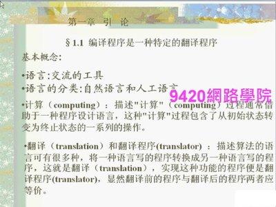 【9420-1295】編譯原理(Compiler)  教學影片 - ( 30 堂課, 上海交大  ), 買一送一大優惠, 320元!
