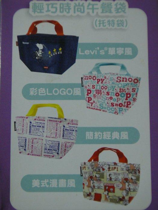 7-11 SNOOPY 史努比 輕巧時尚 午餐袋 手提袋 萬用袋 [彩色LOGO風款]