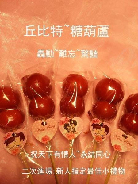 糖葫蘆~300支~11/20日.+道具~復古小禮物