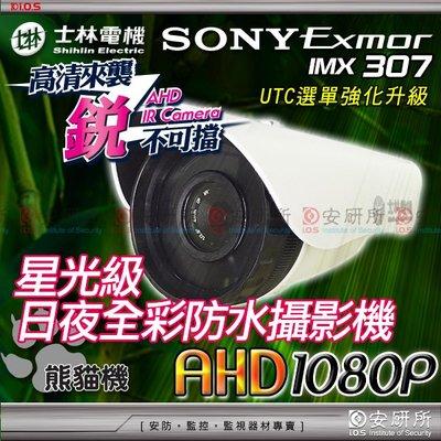安研所 士林電機 SONY IMX307 AHD 1080P 2MP 星光級 日夜 全彩 防水 攝影機 監視器 鏡頭