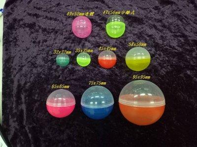 45mm按壓式扭蛋殼玩具公仔糖果盒收納盒包裝摸彩小禮物彩色隨機出貨抽獎婚禮小物遊戲抽獎球夾娃娃機摸彩球