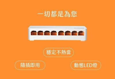 @淡水無國界@ TOTOLINK S808 8埠 家用 8PORT 乙太網路交換器 100M 交換器 HUB 8孔 網路
