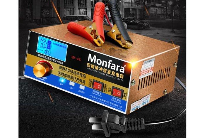 汽機車 電瓶充電器12V-24V鋰電瓶 蓄電池 通用型