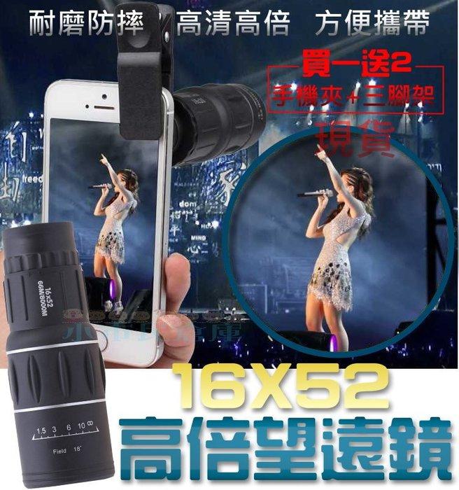 小市民倉庫-現貨發售-買一送二-16X52高倍望遠鏡-贈手機夾+拍照三腳架-高清成像-廣角-超大物鏡-攜帶方便