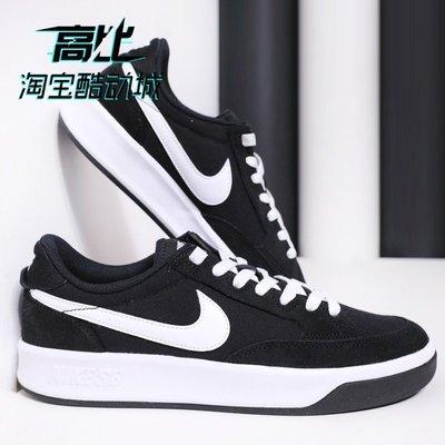 潮流優選Nike耐克NIKE SB ADVERSARY PRM 男子低幫舒適透氣板鞋CW7456-001