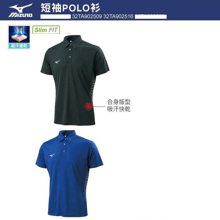 【鞋印良品】MIZUNO 美津濃 32TA9025(09)黑 (16)藍 短袖素色POLO衫 運動衫 休閒衫  吸濕排汗