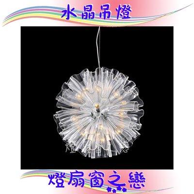 水晶吊燈.水晶檯燈.水晶壁燈.MIT廠. 水晶吊燈-燈扇窗之戀 MH-D8582-1超值價22500元