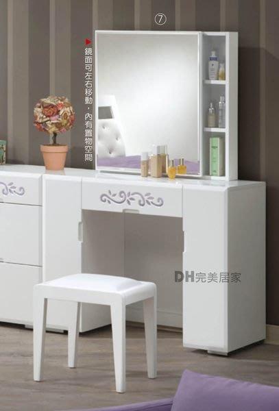 【DH】商品貨號B105-07商品名稱《尼采》3.3尺烤漆鏡台椅˙沉穩華麗˙質感一流˙精品設計˙主要地區免運
