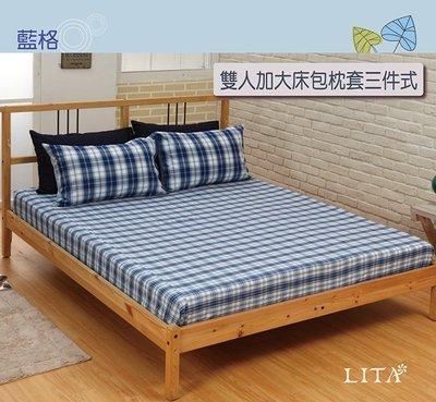 《特價品》-麗塔寢飾- 編織色織布【藍格】雙人加大三件式床包枕套組