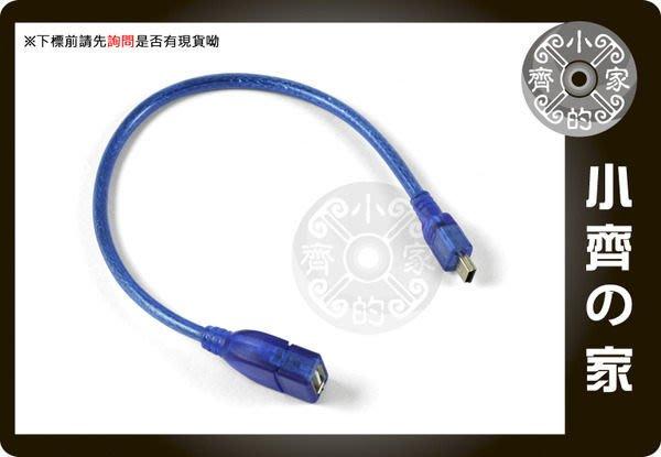 小齊的家 30公分30cm USB 2.0母 轉mini USB miniUSB 5P 公MP4 MP5讀卡機 短線 延長線 傳輸線