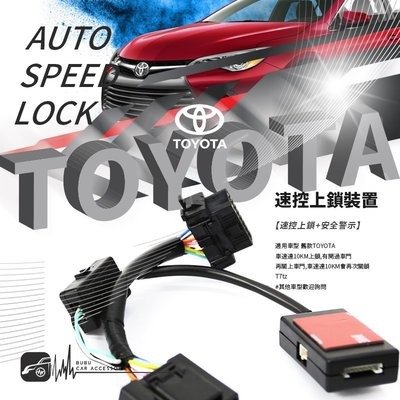 T7tc【速控上鎖】RAV4 三代 二代/2017年前~Camry/Altis 10代 11代 安全警示|BuBu車用品