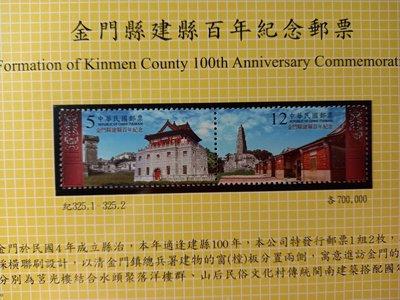 台灣郵票(不含活頁卡)-103年紀325金門縣建縣百年紀念郵票-全新