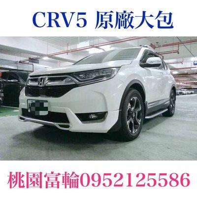 [桃園富輪]CRV5原廠樣式空力套件