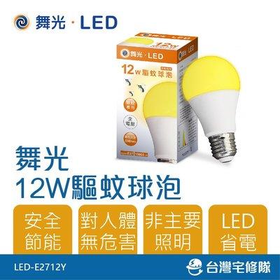 舞光LED 12W驅蚊燈泡 LED-E...