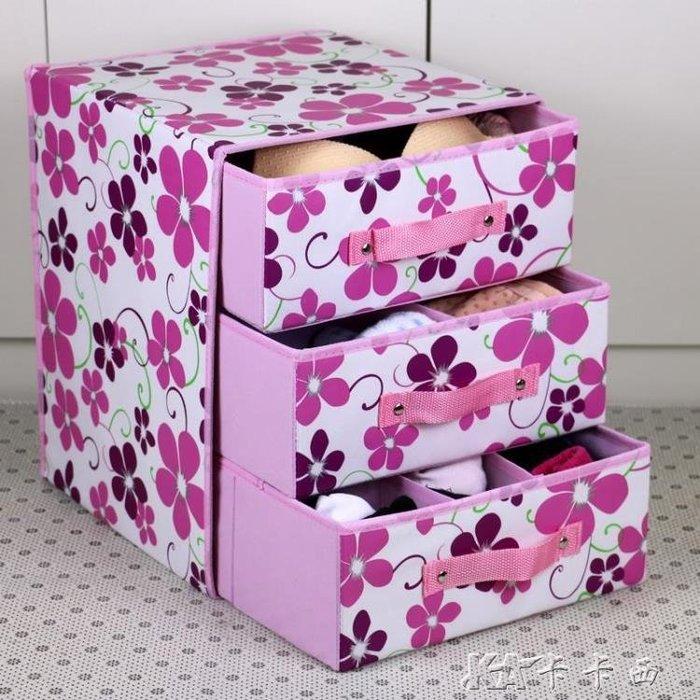 收納盒 抽屜式內衣家用三層布藝收納箱內分格放內衣褲子的儲物盒子
