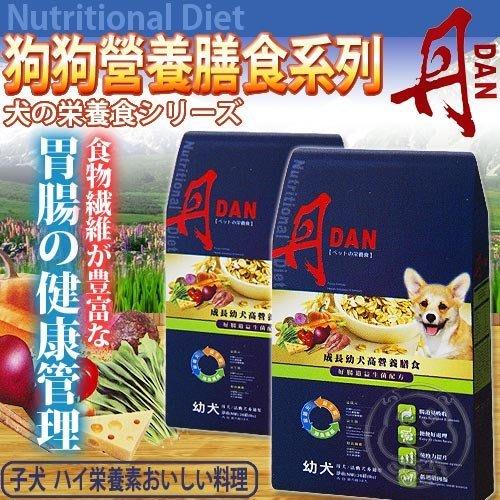 【🐱🐶培菓寵物48H出貨🐰🐹】丹DAN》狗狗營養膳食系列幼犬高營養膳食20磅 特價699元 免運限宅配自取不打折