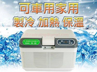 車用 家用 汽車冰箱 車用冰箱 冰箱 行動冰箱 車載冰箱 保冷箱 電冰箱 露營冰箱 冷藏 保溫 移動式 12L 12公升