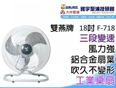 含稅【鋐宇泵浦技研館】雙燕牌 電扇 F-718 18吋 工業桌扇 三段變速 風力強