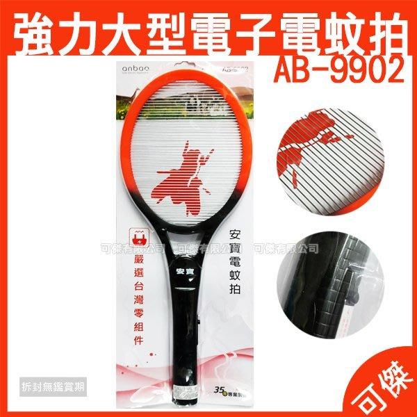 安寶 強力大型電子電蚊拍 AB-9912 電子電蚊拍 電蚊拍 網面具有自動除電的安全設計 可傑