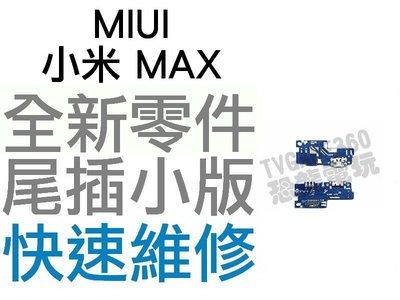 MIUI 小米 MAX 尾插機板 尾插排線 尾插總成 充電小板 (無法充電 接觸不良 受潮) 專業維修【台中恐龍電玩】