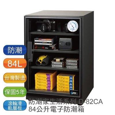 【含稅】防潮家生活系列 84 公升電子防潮箱 D-82CA【台灣製造‧保固5年】/ D-82C