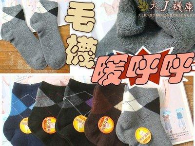B-12-5整雙毛料厚毛襪-大菱格【大J襪庫】6雙300元-發熱保暖長毛襪短毛襪套-起毛加厚毛巾襪-男襪女襪黑灰-出國