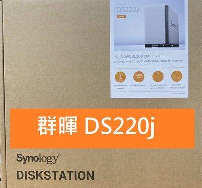 請另詢優惠價【含發票免運 】DS220j 群暉 Synology 單層網路儲存伺服器/無硬碟
