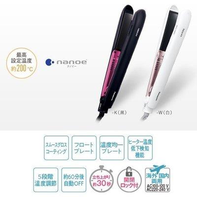 日本代購  Panasonic 國際牌 EH-HS9E 離子夾 奈米水離子 國際電壓 兩色可選    預購
