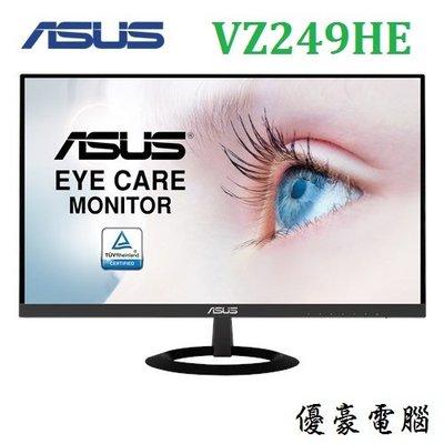 快速出貨【UH 3C】華碩 ASUS VZ249-HE 23.8吋 寬螢幕 IPS廣視角 低藍光護眼顯示器