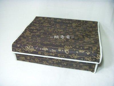 =傾奇電=中國風 20格收納盒 收納籃 收納箱 上蓋設計 美觀可疊 一標3個﹛D00001﹜ 台中市