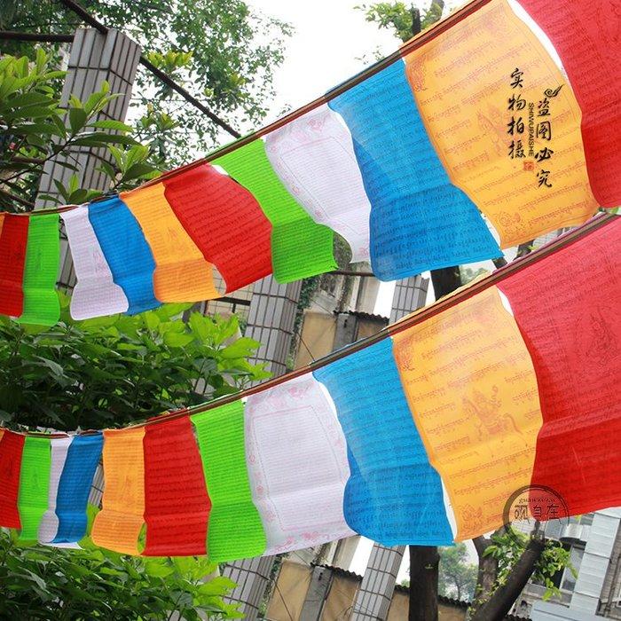 聚吉小屋 #千百智經幡 優質綢緞綢布經旗風馬旗龍達一條7米20面10種經文