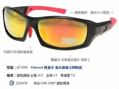 台中休閒家 台中太陽眼鏡專賣店 偏光太陽眼鏡 顏色 運動太陽眼鏡 寶麗來偏光眼鏡 駕駛眼鏡 自行車眼鏡 摩托車眼鏡