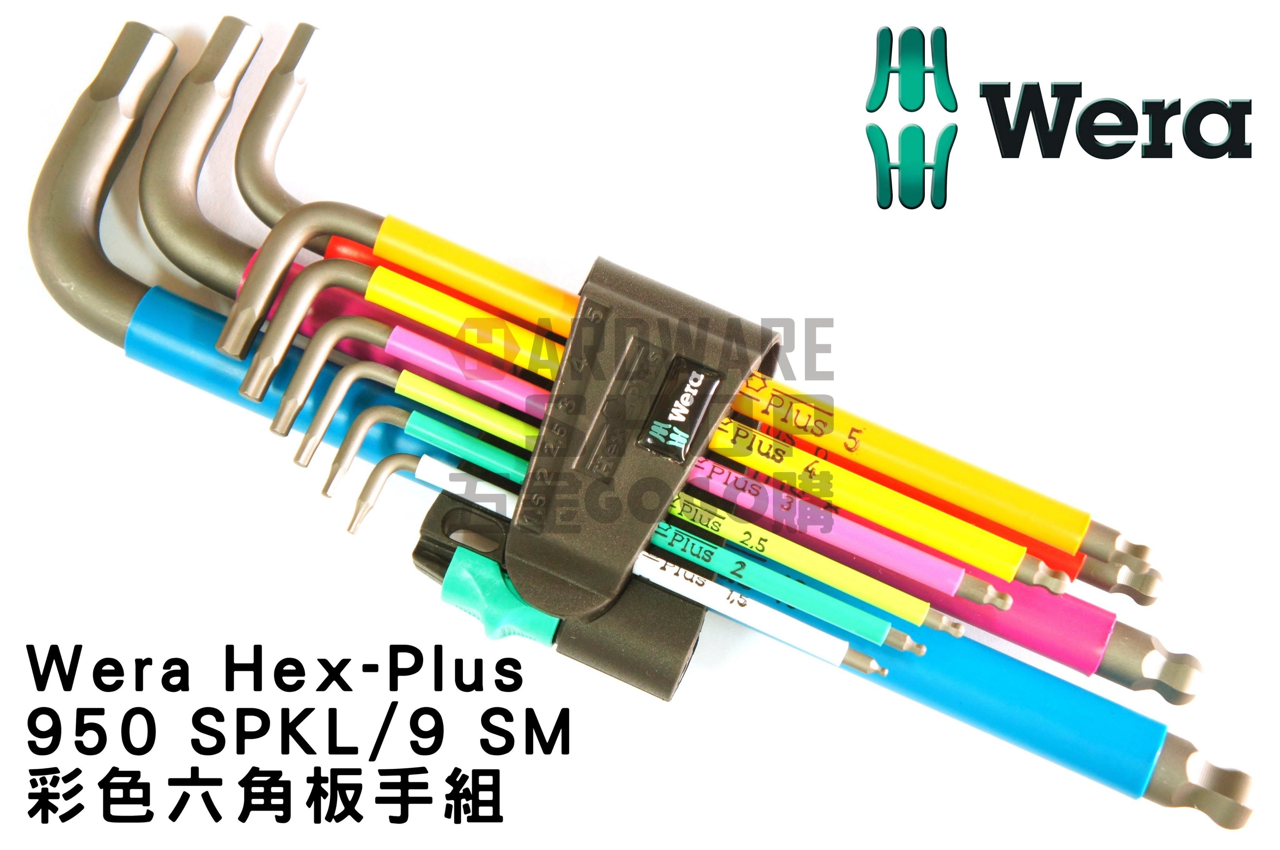 德國 WERA 950 SPKL/9 SM 073593 彩色 球型 六角 板手組 公制 9支組