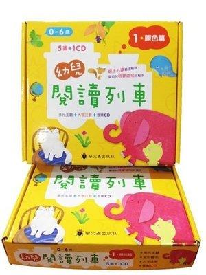 *小貝比的家*幼兒閱讀列車(1)顏色篇[5書+1CD]