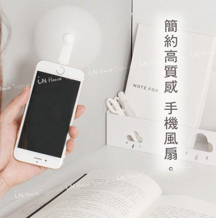 IN House*🇹🇼現貨 高質感 便捷 手機風扇 隨身電風扇 安卓 蘋果 iphone 平板 迷你 風扇
