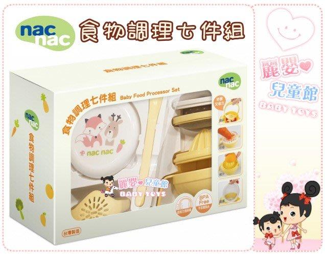 麗嬰兒童玩具館~nac nac-食物調理七件組.幼兒離乳副食品研磨器