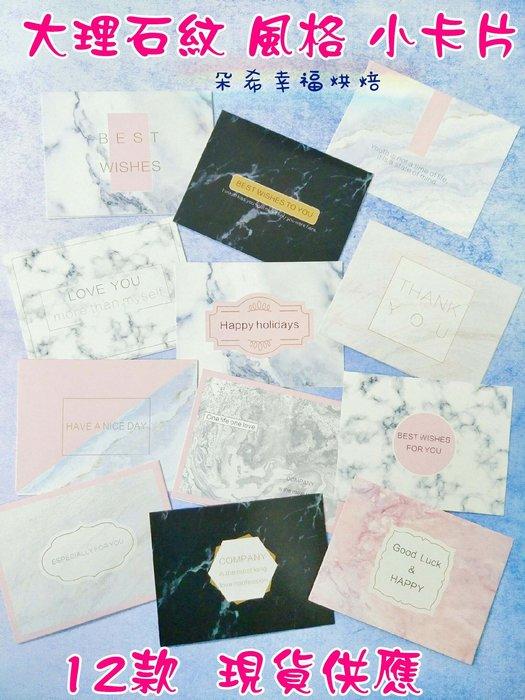 12款現貨 韓系 大理石紋 風格 小卡片 父親節  萬用卡 卡片 手工卡片 生日卡 情人節 母親節 明信片 朵希幸福烘焙