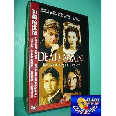 三區台灣正版【再續前世情 Dead Again(1991)】DVD全新未拆《長日將盡、理性與感性:艾瑪湯普遜》