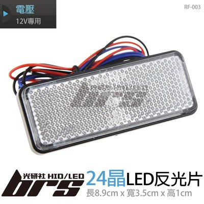 ~BRS光研社~RF~003 24晶LED 方形反光片 兩段式 微亮恆亮 IRX Z1 GT GR RXG6 雷霆
