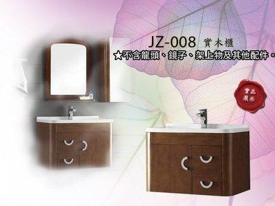 【安心整合】JZ-008 實木浴櫃 / 鏡櫃 / 瓷盆 / 另有 馬桶 淋浴拉門 浴櫃