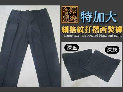 特加大尺碼台灣製細格紋打摺西裝褲 長褲(323-2515)深藍(2516)深灰 腰圍52 54 56 58 60