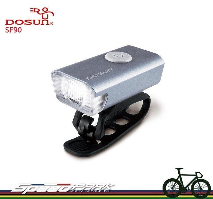 【速度公園】DOSUN SF90 USB充電式自行車燈 前燈 『銀色』 90流明 三段光模式 附彈性綁帶 另賣多彩款