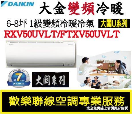 『免費線上估價到府估價』DAIKIN大金6-8坪 1級變頻冷暖冷氣RXV50UVLT/FTXV50UVLT 大關U系列