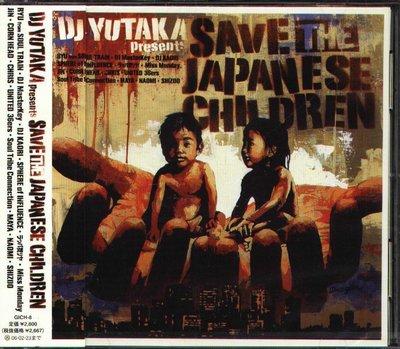 K - DJ YUTAKA - SAVE THE JAPANESE CHILDREN - 日版 - NEW