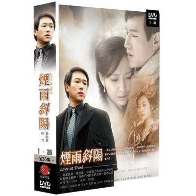 煙雨斜陽 DVD ( 陳鍵鋒/黃文豪/...