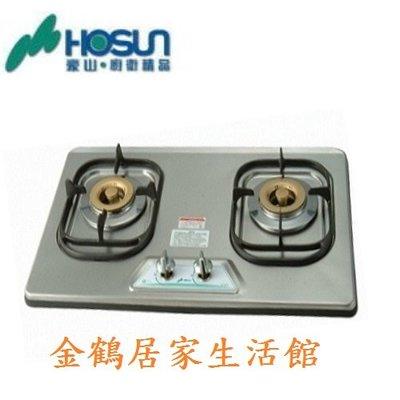 【金鶴居家生活館】豪山牌 ST-2077S 二口 不鏽鋼面板 歐化 檯面爐